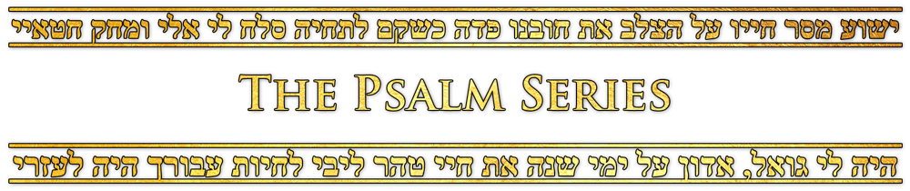 The Psalm Series